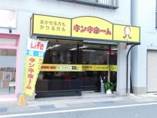 株式会社 キンキホーム 膳所駅前センター
