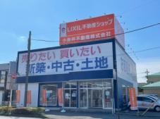 LXIL不動産ショップ 小金井不動産株式会社 小山店