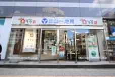 株式会社山一地所 仙台中央支店