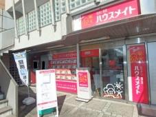 株式会社ハウスメイトショップ 金沢文庫店