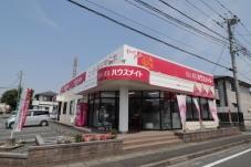 ハウスメイトショップ 平成店