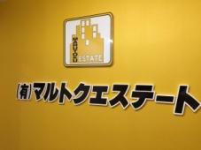 (有)マルトクエステート 霧島店