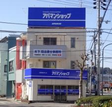 アパマンショップ 宇和島店 (株式会社アメニティーハウス)