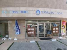 株式会社アメニティーハウス 高知支店