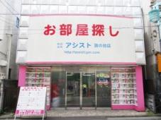 株式会社アシスト旗の台店