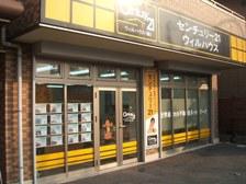 センチュリー21ウィルハウス堺北花田店 (ウィルハウス株式会社堺北花田店)