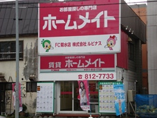 ホームメイトFC菊水店 株式会社ルピナス