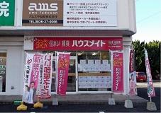 ハウスメイトネットワーク宇部店 アムズ不動産(株)