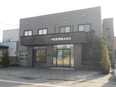 小松住研株式会社
