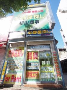 杉山商事株式会社 北口支店