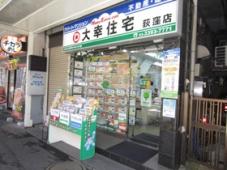 大幸住宅株式会社 荻窪店