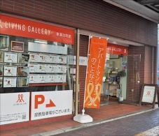 株式会社リビングギャラリー リビングギャラリー新潟古町店