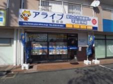 株式会社アライブ 磐田店