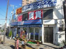 有限会社大阪ホーム・コンサルタント JR八尾センター