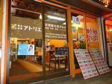 株式会社アトリエ 三国ヶ丘店
