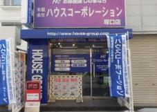 有限会社ハウスコーポレーション 塚口店