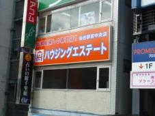 株式会社ハウジングエステート 仙台駅前中央店