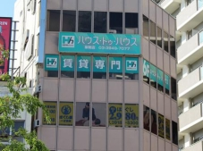 ハウス・トゥ・ハウス ネットサービス株式会社 巣鴨店