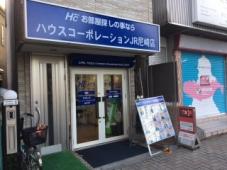 有限会社ハウスカンパニー ハウスコーポレーションJR尼崎店