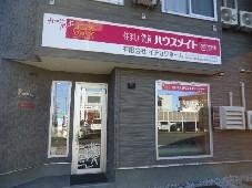 (有)イチカワホーム ハウスメイトネットワーク東室蘭店
