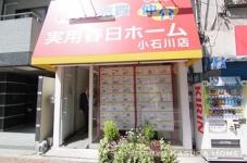 実用春日ホーム株式会社小石川店