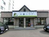 ㈱ハウスプロデュースFC北章ハウザー東店
