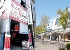 株式会社アーウェイ・ミュウコーポレーション 姪浜店