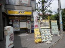 株式会社ディーアール東京 ドッとあーる賃貸 西国分寺店
