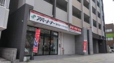 株式会社アパートナー 鹿児島支店