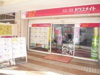 株式会社ハウスメイトショップ 勝田台店
