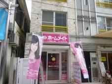 ホームメイトFC荻窪駅前店株式会社エヌケイハウジング荻窪本店