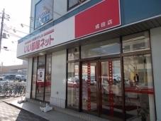 大東建託リーシング株式会社 成田店