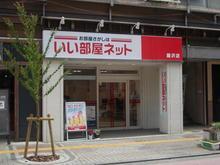 大東建託株式会社 藤沢支店