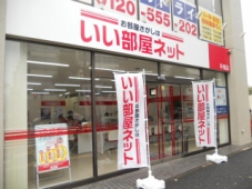 大東建託リーシング株式会社 平塚店