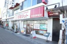 いい部屋ネット 四街道駅前店