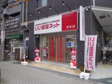 大東建託株式会社 大阪支店
