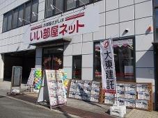 大東建託株式会社 姫路支店