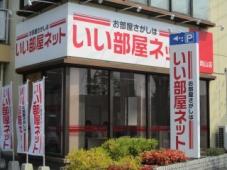 大東建託リーシング株式会社 岡山店
