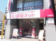 大東建託株式会社 広島支店