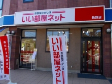 大東建託リーシング株式会社 長野店