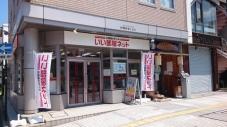 大東建託株式会社 松本伊勢町通り店