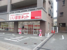 大東建託リーシング株式会社 福岡南店