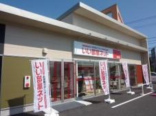 大東建託リーシング株式会社 松阪店