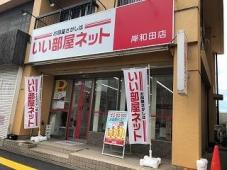 大東建託リーシング株式会社 岸和田店