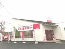 大東建託株式会社 鳥取支店