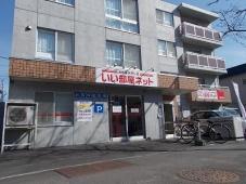 大東建託リーシング株式会社 東札幌店