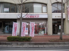 大東建託株式会社 米子駅前店