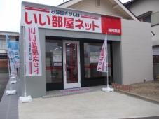 大東建託株式会社 福岡西支店
