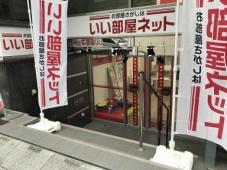 大東建託リーシング株式会社 東京練馬店