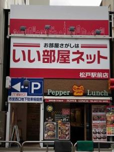 大東建託株式会社 松戸店
